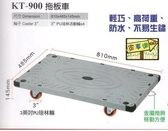 [家事達] 臺灣KTL-KT-900  專業耐衝擊拖板車 (81*48*14.5cm) - 特價 載物車 烏龜車 貨物載物車