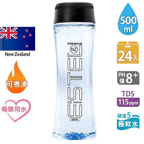 紐西蘭ESTEL天然鹼性冰川水500ml (24瓶/箱) 礦泉水 極軟水好入喉 可煮沸 紐西蘭總理推薦 細緻甘甜