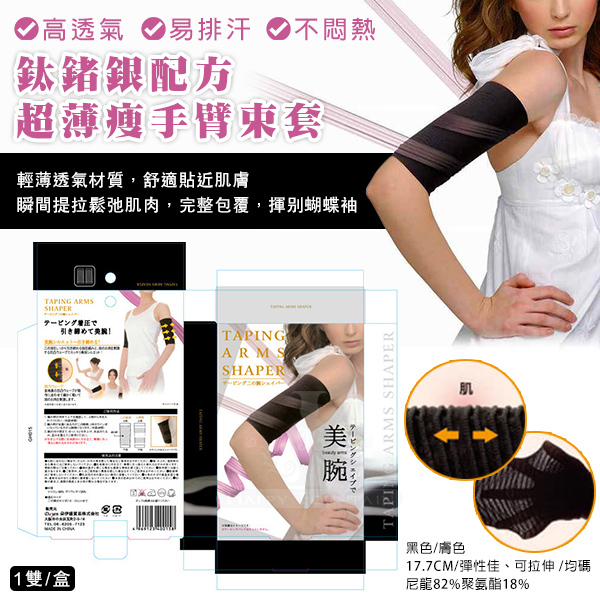 生活小物 鈦鍺銀配方超薄瘦手臂束套1雙/盒