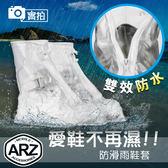 雙層加強防護 ☔ 防滑雨鞋套 鞋子的雨衣 輕便防水鞋套 止滑鞋底 短靴透明防水套 雨襪 雨鞋 ARZ