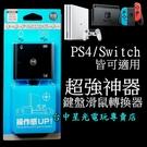 【鍵盤滑鼠轉換器】☆ 良值 PS4 NS SWITCH 多平台 FPS必備 鍵盤滑鼠轉接器 ☆【台中星光電玩】