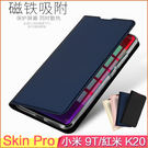 SKIN系列 小米 9T 保護套 手機殼 紅米 K20 Pro 軟殼 插卡 矽膠內殼 k20 手機套 保護殼 翻蓋