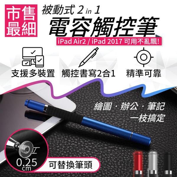 極細圓盤觸控筆【HDM7B2】電容式精準高感度矽膠精準靈敏繪圖簽名商務原子筆手機平板ipad#捕夢網