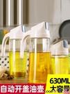 熱賣油壺 日式玻璃油壺裝油倒油防漏廚房家用自動開合大容量醬油醋油罐油瓶 coco
