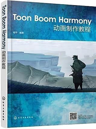 簡體書-十日到貨 R3Y Toon Boom Harmony動畫製作教程 作者: 柏平 出版社:化學工業出版社   9787