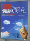 【書寶二手書T1/電腦_ZFL】趨勢的雲端發現之旅_趨勢科技雲端防毒團隊