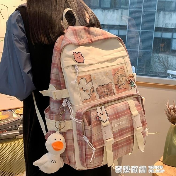 書包 書包女中學生初中生格子小學生三到六年級輕便可愛少女心後背包包 奇妙商鋪