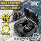 藍牙耳機 無線耳機 附充電收納盒 雙耳 ...