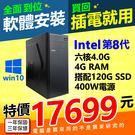 【17699元】全新INTEL第8代I5-8400 4.0G六核心高階主機4G極速SSD正WIN10安卓常用軟體模擬器多開