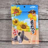統記_黑糖海鹽香瓜子180gX15袋(箱)【0225零食團購】4714431053073-B