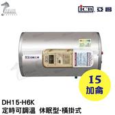 《亞昌》15 加侖儲存式電能熱水器橫掛式單相【DH15 H6K 定時可調溫休眠型】