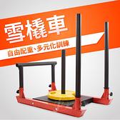 健身雪橇車(雪橇推車∕負重車∕重量訓練/下肢阻力/大腿推蹬)