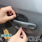 〈限今日-超取288免運〉汽車把手保護貼膜 把手保護 防刮 車門保護貼 把手保護【G0070】