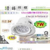 【P牌】LED投射燈.○樂 6.9公分 7W.24度 2款色溫選 雙向可調角度#59724【燈峰照極】