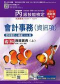 (二手書)丙級會計事務(資訊項)(上)術科通關寶典2015年最新版