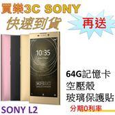 SONY Xperia L2 單卡手機,送 64G記憶卡+空壓殼+玻璃保護貼,分期0利率,SONY H4331