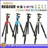 銳攝 RECSUR RS-3254A RS-3254A+VQ-20 四節反折式鋁合金腳架 可拆單腳 英連公司貨六年保固 台腳5號
