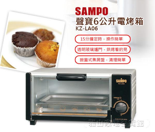 聲寶6公升電烤箱(KZ-LA06)