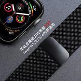 蘋果不銹鋼米蘭尼斯磁力錶帶 apple watch1/2/3/4代手錶series女38mm42潮 小宅女