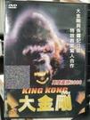 挖寶二手片-P17-106-正版DVD-電影【大金剛】-大金剛與侏儸紀公園特效首度驚人合作(直購價)