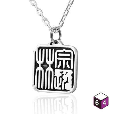 銀飾/純銀訂製 篆刻印章-方型薄款墬-陽刻-64DESIGN銀飾訂製(不含鍊)