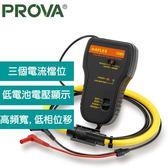 PROVA 3060 撓性交流電流轉換器 (6000A)