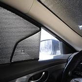 汽車窗簾遮陽簾防曬隔熱遮陽擋車載遮陽板墊車內車用品前檔遮光簾【七月特惠】