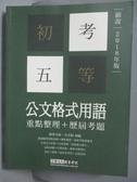 【書寶二手書T8/進修考試_ZKJ】公文格式用語-重點整理+歷屆考題_吳金魁