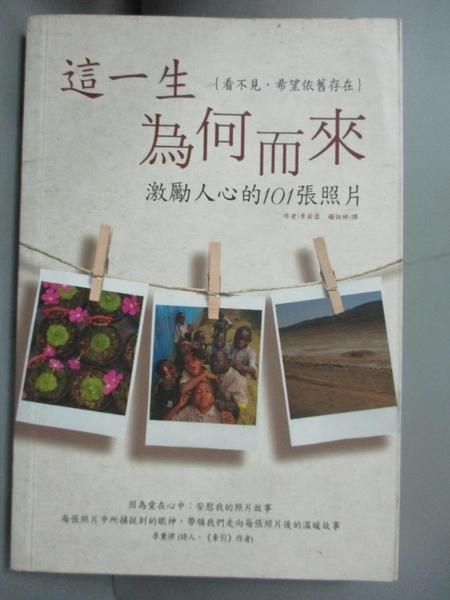 【書寶二手書T8/攝影_GIG】這一生為何而來-激勵人心的101張照片_李若瑟