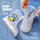 兒童雨靴套防水套防滑男童女童小學生加厚耐磨鞋套透明輕便雨鞋套 小艾新品