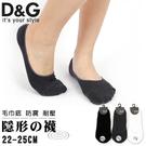 【衣襪酷】亮彩毛巾底襪套 隱形襪 踝襪 台灣製 D&G