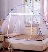 蒙古包蚊帳1.5m床1.8m雙人家用單人折疊學生宿舍1.2米單門免安裝 芥末原創