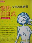 【書寶二手書T1/兩性關係_QIJ】愛的自由式-女同志故事書_張娟芬