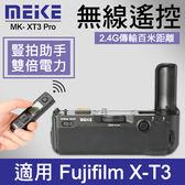 【XT3 電池手把 附遙控器】公司貨 一年保固 Meike 美科 MK-XT3 PRO 適用 FUJIFILM XT-3