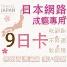 (插卡即用) 9天日本上網中毒者專用高速...