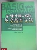 【書寶二手書T7/語言學習_JHU】專門替中國人寫的英文基本文法_李家同 / 海柏