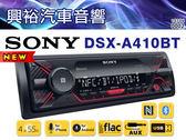 【SONY】DSX-A410BT 前置USB/AUX/MP3無碟藍芽音響主機*可拆面板.公司貨