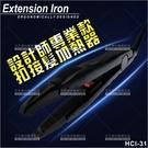 120V接髮道具專業用電鉗-單入(HCI-31)[72124]