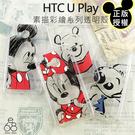 [專區兩件七折] HTC U Play 迪士尼 透明 手機殼 手機套 採繪素描 米妮史迪奇維尼 卡通 保護殼