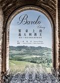 (二手書)Barolo Library 餐桌上的義大利酒王