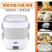 220V電熱飯盒三層多功能熱飯器可插電加熱蒸煮飯盒迷你便當盒 ys6875『毛菇小象』