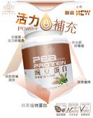 【光量】豌豆蛋白 - 醇麥滋