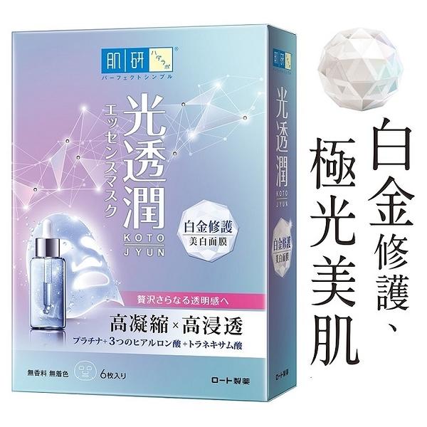 肌研光透潤白金修護美白面膜6入