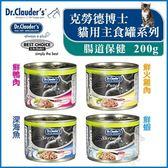 *WANG*【單罐】德國dr-clauder《克勞德博士主食貓罐-鴨肉|火雞肉|深海魚|鮮蝦 可選》200g/罐