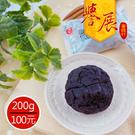 【譽展蜜餞】微燻李 200g/100元...