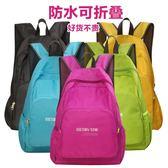 運動背包雙肩包男女旅行背包戶外運動健身防水折疊旅游包便攜輕便書包