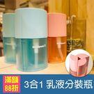 三合一 旅行 磁性空瓶組 分裝瓶 沐浴乳...