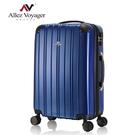 行李箱 旅行箱 奧莉薇閣 24吋可加大PC硬殼 國色天箱 深藍