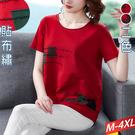 方塊拼布圓領上衣(2色) M-4XL【5...