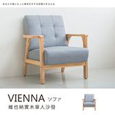 【dayneeds】維也納實木仿貓抓皮單人沙發#6710